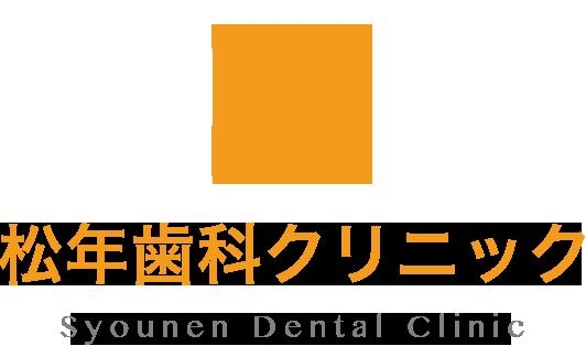 松年歯科クリニック